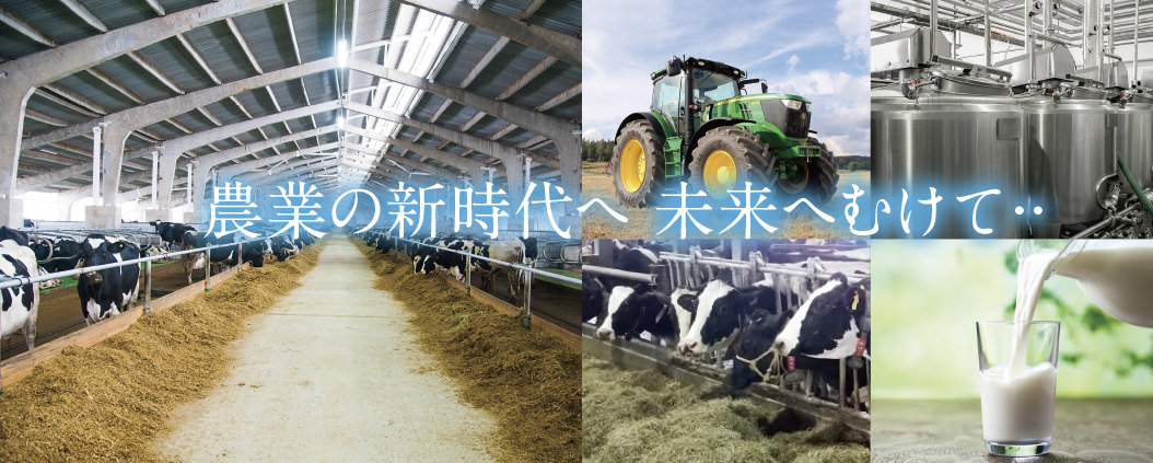 農業の新時代へ 未来へむけて・・