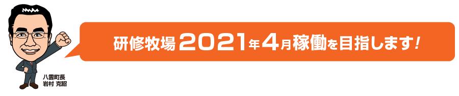 研修牧場2021年4月稼働を目指します!